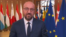 歐洲理事會主席米歇爾(圖/翻攝自pscp.tv/Charles Michel)