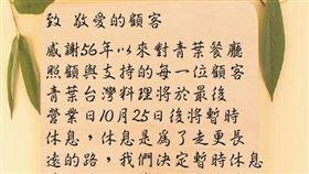 (圖/翻攝自AoBa青葉台灣料理 (Taiwan Cuisine)臉書)