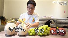 ▲YouTuber「Toyz」買來超昂貴的水果與便宜水果進行盲測。(圖/Toyz 授權)
