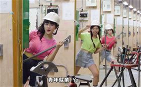 瘋轉助青年就業MV 網笑:恥度爆棚(圖/翻攝自勞動力發展署中彰投分署粉專)