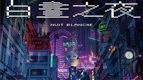 2020白晝之夜(圖/翻攝自白晝之夜 Nuit Blanche臉書)