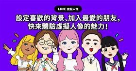 『 LINE 虛擬人像』全新登場 創造 LINE 中專屬於你的玩美Q版替身(圖/翻攝自LINE部落格)