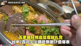 五更腸旺鴨血豆腐超扎實 台中2百元小火鍋吃到飽CP值爆表