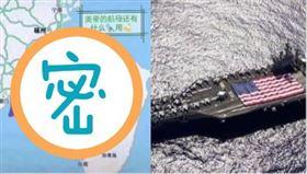 中國網友台灣海峽回填土方石回填,美國航空母艦,組合圖