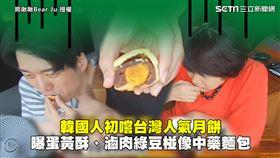 韓國人初嚐台灣人氣月餅 曝蛋黃酥、滷肉綠豆椪像中藥麵包