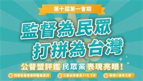 台灣民眾黨:民眾黨立法院黨團,第一會期的問政表現,獲得公民監督國會聯盟的高度評價(圖/翻攝臉書)