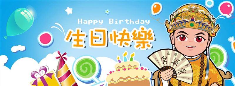 廣澤尊王聖誕千秋 生日快樂!