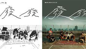 麋先生 馬來貘跨界合作 「馬來貘式」 相信音樂提供
