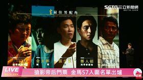第57屆金馬獎最佳男配角入圍名單。
