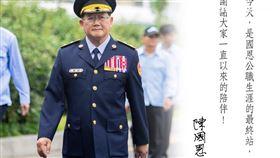 陳國恩 翻攝臉書