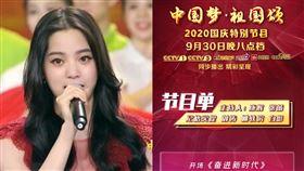 中國國慶晚會完整節目單出爐! 歐陽娜娜、張韶涵確定參與(圖/翻攝自春晚、央視微博)