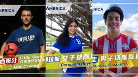 文化總會攜手台灣數位外交協會將與Copa America Taiwan於10/17、18兩天,在輔仁大學足球場舉辦《Copa America Taiwan 為臺灣踢一場外交足球賽》(組合圖/台灣數位外交協會提供)