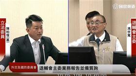 馮世寬 陳柏惟 圖/翻攝自國會頻道議事轉播