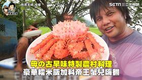 母の古早味特製農村料理 豪華糯米飯加料帝王蟹兒嗨翻