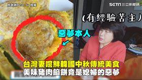 台灣妻嚐鮮韓國中秋傳統美食 美味豬肉餡餅竟是媳婦的惡夢