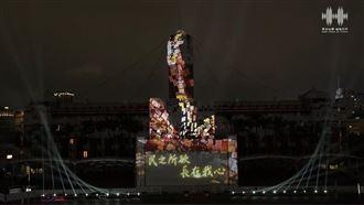 國慶光雕藏亮點 李登輝驚喜「獻聲」