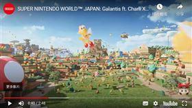 日本環球影城的瑪利歐新園區延後開業,目前已知暫訂2021年春天正式開放民眾遊玩。(youtube)