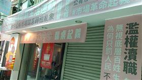 海產粥攤商抗議轉租亂象,市府進行改革後已撤下抗議標語。(作者提供)