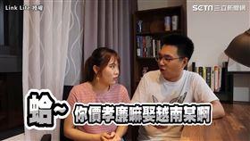 ▲台灣老公K與越南太太虹玲,拍攝影片分享兩人結婚後的生活變化。(圖/Link Life 授權)