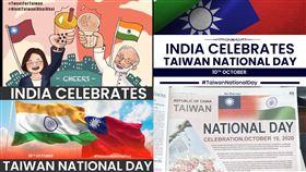 印度網友推特瘋傳台灣國旗(圖/翻攝自推特)