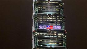 ▲台北101點燈祝台灣生日快樂(圖/台北101提供)