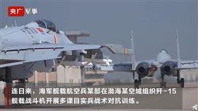 中共 戰機(圖/翻攝自自央廣軍事微博)