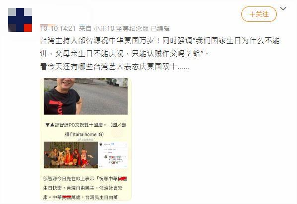 邰智源「只能認賊作父?」小粉紅出征失敗…陸網讚:有骨氣