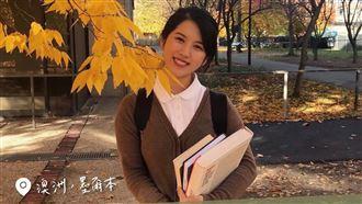 海外尋夢 台灣女孩高喊感到驕傲