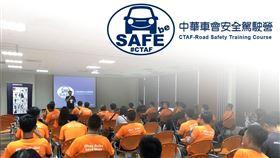 中華車會公益勸募計畫之二,規劃安全駕駛營,提昇台灣民眾正確駕駛觀念與技巧。