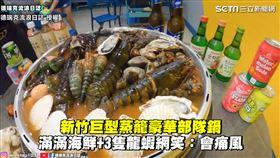 新竹巨型蒸籠豪華部隊鍋 滿滿海鮮+3隻龍蝦網笑:會痛風