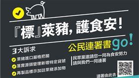 標萊豬護食安!民眾黨發起連署提案「源頭管理」列特定貨號(圖/翻攝臉書)