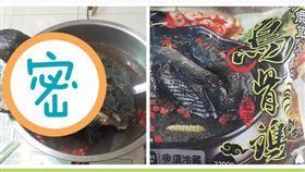 全聯雞湯料理包 烏骨雞 臉盆 鱷魚頭(圖/翻攝自全聯消費經驗老實說)