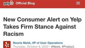 Yelp 企業被控種族主義行為警報。(圖/翻攝自Yelp官方部落格)