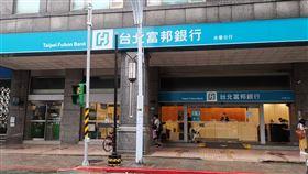 ▲台北富邦銀行分行外觀(圖/讀者提供)
