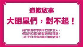 foodpanda透過臉書發出「道歉聲明」(圖/翻攝自foodpanda臉書粉專)