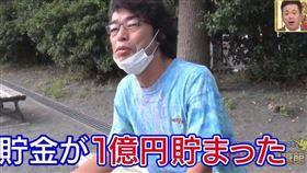 日本57歲男子坂口一真,存下1億日幣(約2700萬台幣)提早退休,生活方式引起討論。(圖/翻攝自YouTube)