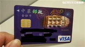 中華郵政,visa,信用卡,個資 圖/記者張碧珊攝影
