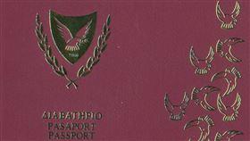 賽普勒斯 黃金護照 (圖/翻攝自維基)