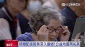 寶島眼鏡40週年 智慧巡眼深入偏鄉