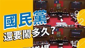 時代力量呼籲國民黨不要再鬧(圖/翻攝自時代力量臉書)