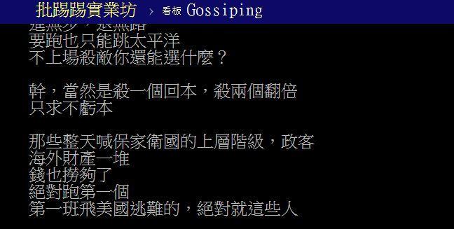 中國開戰…攻打台灣怎麼辦?網揭平民上戰場「唯一活路」