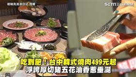 吃到飽!台中韓式燒肉499元起 浮誇厚切豬五花油香惹垂涎
