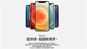 iPhone,iPhone12,iPhone6s,換機,蘋果,手機。(圖/翻攝自蘋果官網)