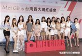 媚娘兒2020台灣百大網紅聯名寫真記者會。(圖/記者林聖凱攝影)