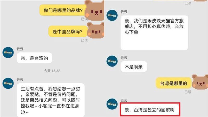 淘寶客服回覆「台灣是獨立國家」…中國網民出征後遭開除