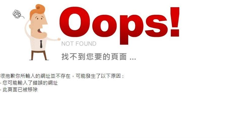台灣公司被陸網出征!道歉承認「一個中國」…官網急下架