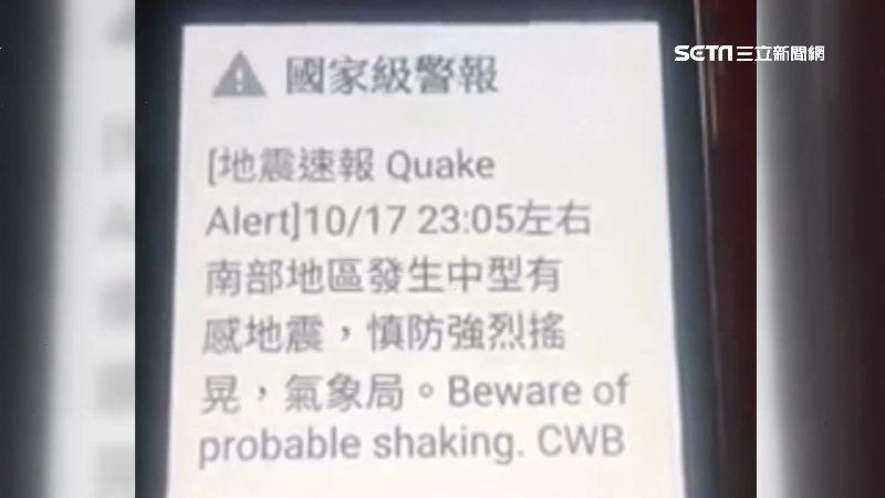 地牛頻翻身!台南東山一晚連3震 氣象局:恐有規模4餘震
