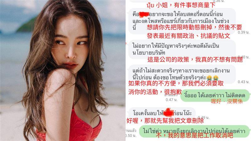 超霸氣!挺抗議學生竟被要求刪文…泰國女星回嗆「不幹了」