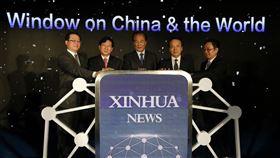 據報導,中國國家通訊社新華社易帥,蔡名照(右3)因年齡問題退任,社長一職由總編輯何平(右2)接任。圖為2018年新華社舉行英文客户端發布會。(中新社)