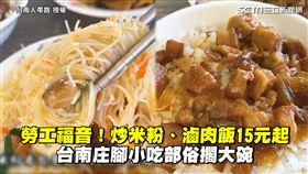 點滿一桌125元!炒米粉、滷肉飯15元起 台南庄腳小吃部俗擱大碗